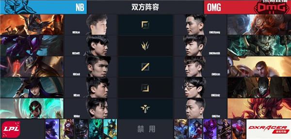 【战报】三条土龙立大功 OMG推平NB三路赢得比赛